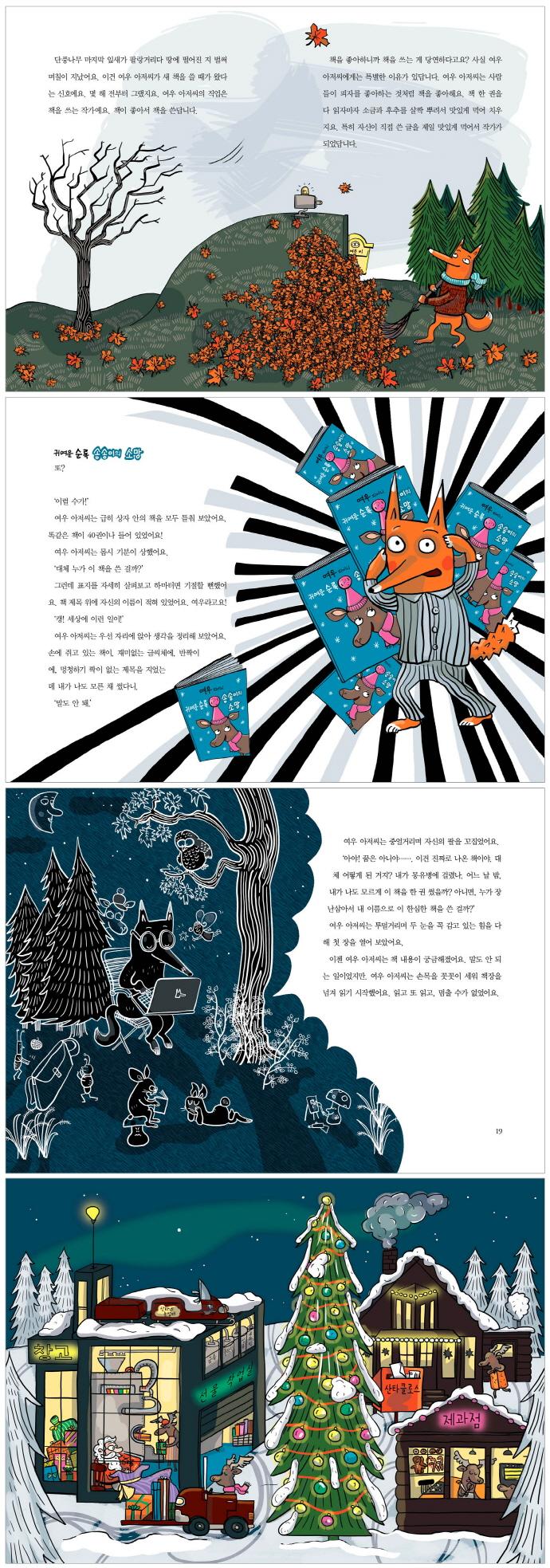 책 먹는 여우의 겨울 이야기(양장본 HardCover) 도서 상세이미지