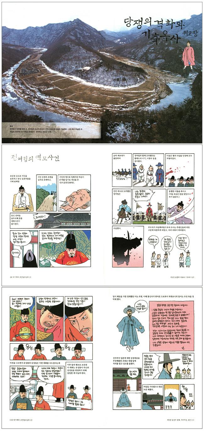 조선왕조실록 세트(박시백의)(전20권) 도서 상세이미지