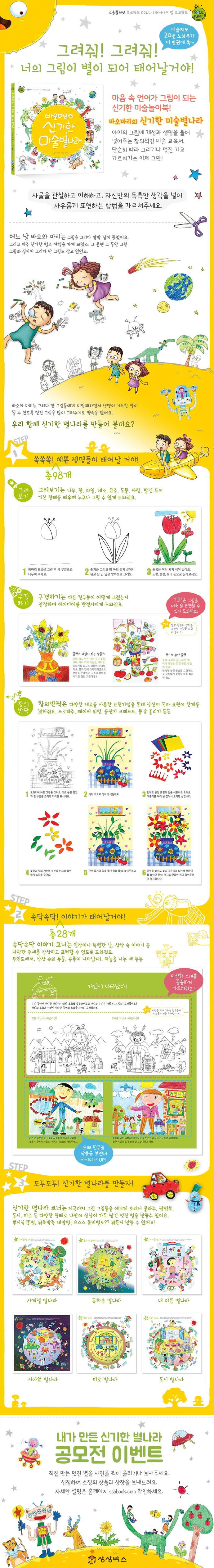 바오마리의 신기한 미술별나라(소울플래닛) 도서 상세이미지