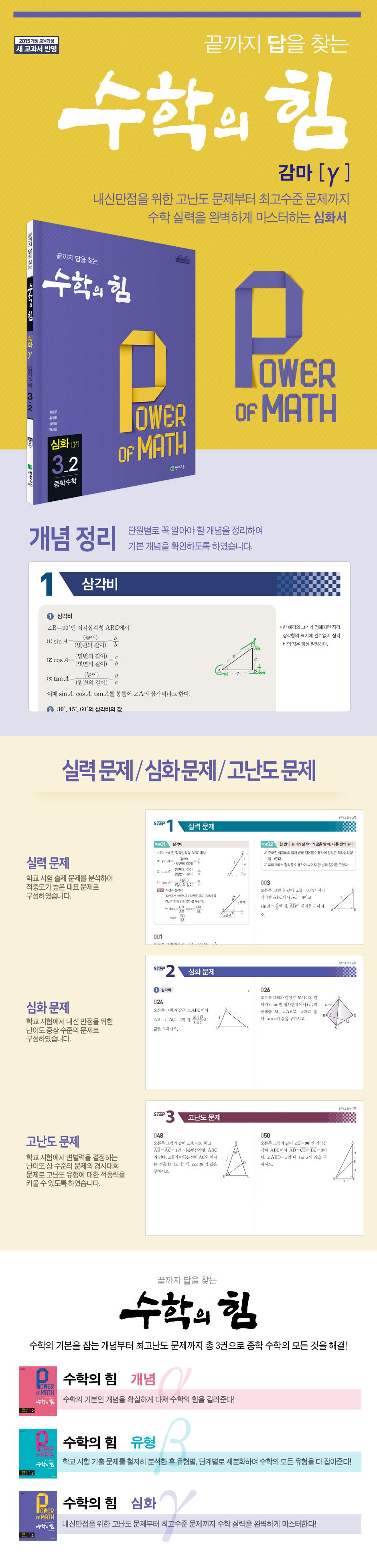 중학 수학 중3-2 심화(감마)(2020)(수학의 힘)(3판) 도서 상세이미지