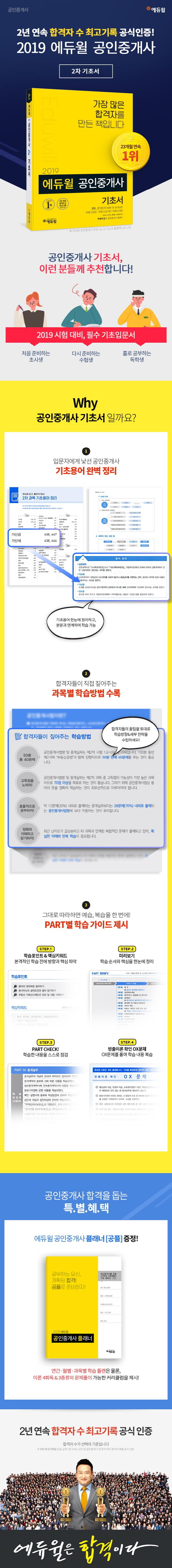 공인중개사 2차 기초서(2019)(에듀윌) 도서 상세이미지