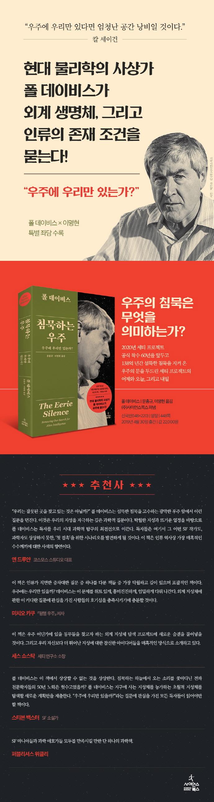 침묵하는 우주(양장본 HardCover) 도서 상세이미지