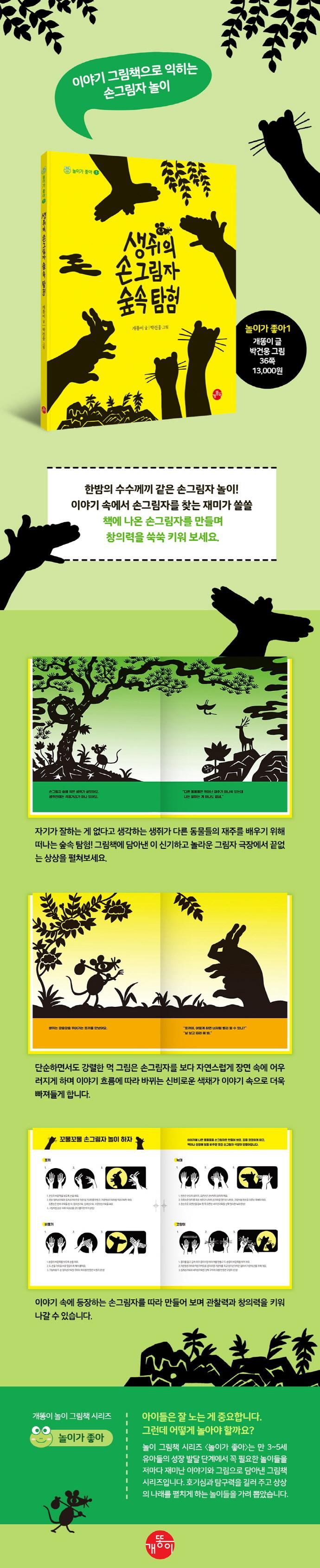 생쥐의 손그림자 숲속 탐험(놀이가 좋아 1)(양장본 HardCover) 도서 상세이미지