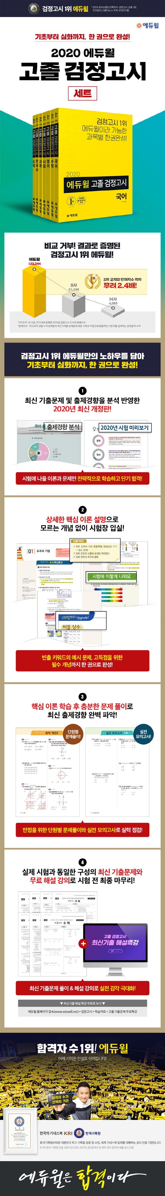 고졸 검정고시 세트(2020)(에듀윌)(전7권) 도서 상세이미지