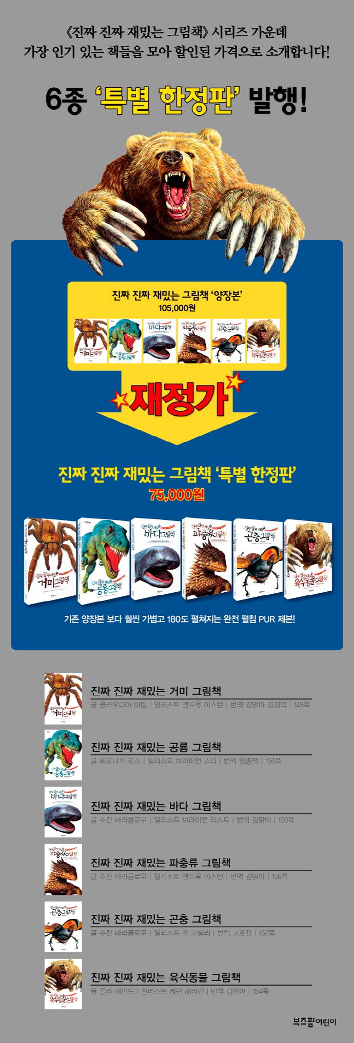 진짜 진짜 재밌는 그림책 보급판 세트(전6권) 도서 상세이미지