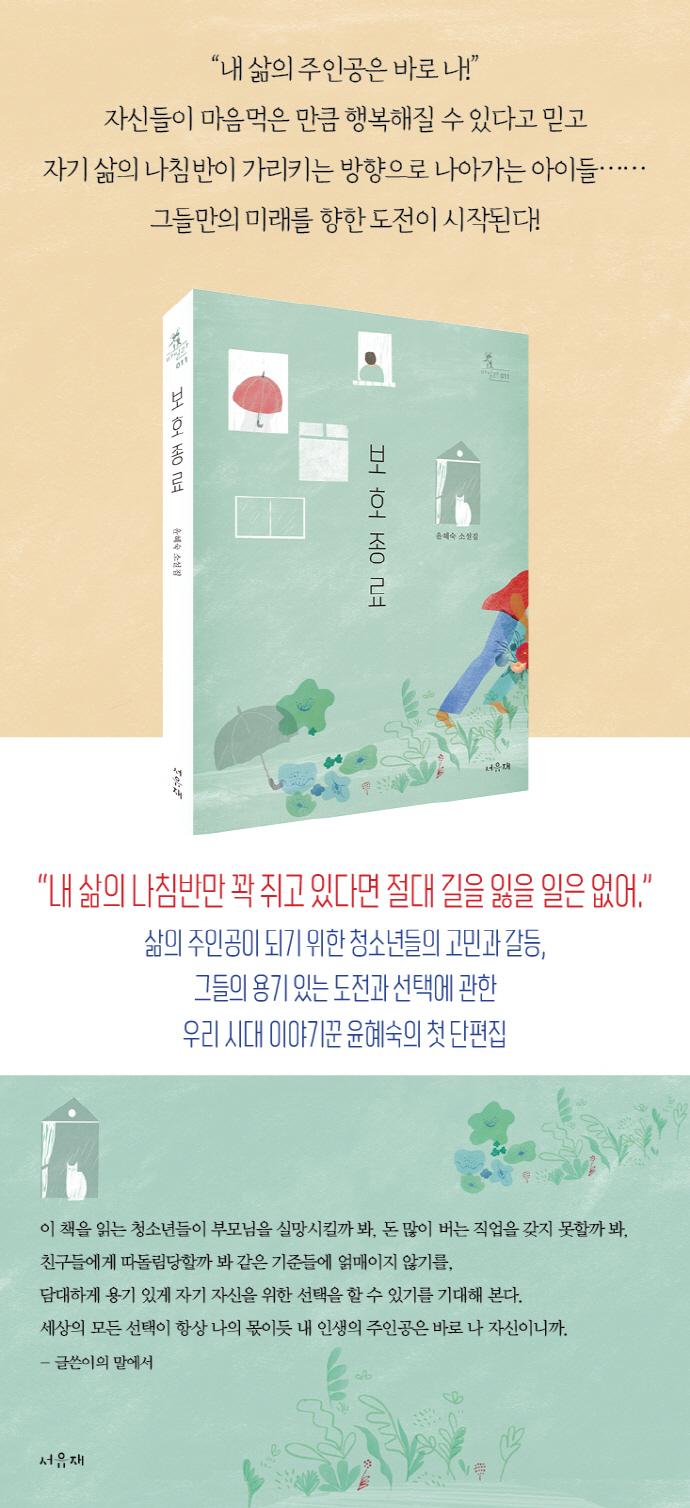 보호종료(서유재 청소년문학선 바일라 11) 도서 상세이미지