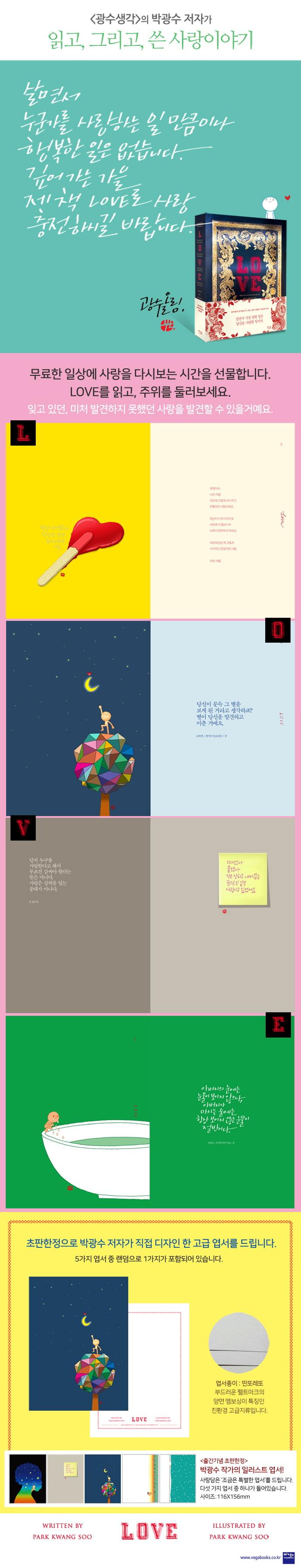LOVE(러브)(양장본 HardCover) 도서 상세이미지