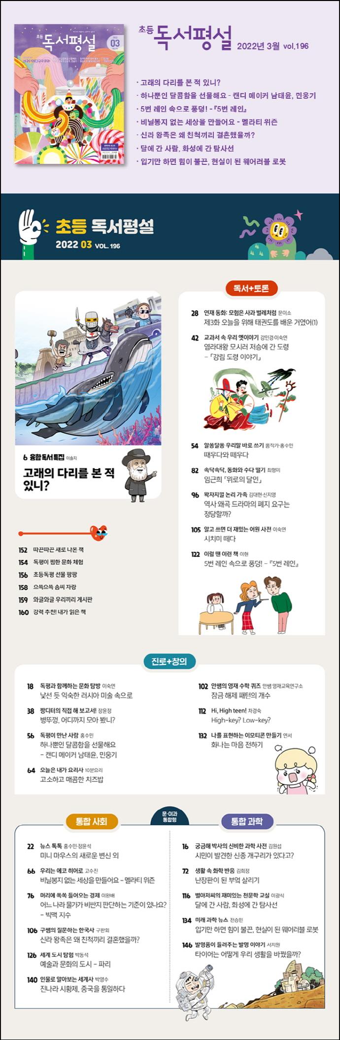 초등독서평설(2020년 3월호) 도서 상세이미지