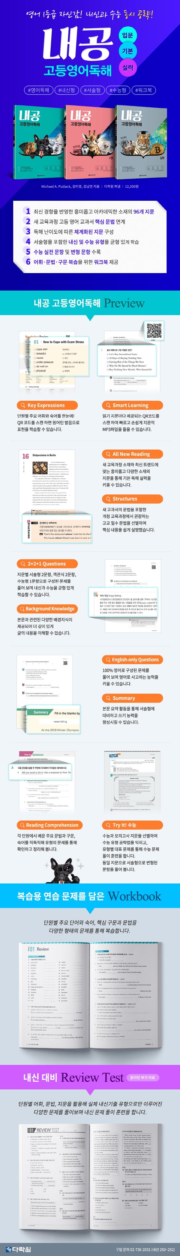 고등영어독해 기본(내공) 도서 상세이미지