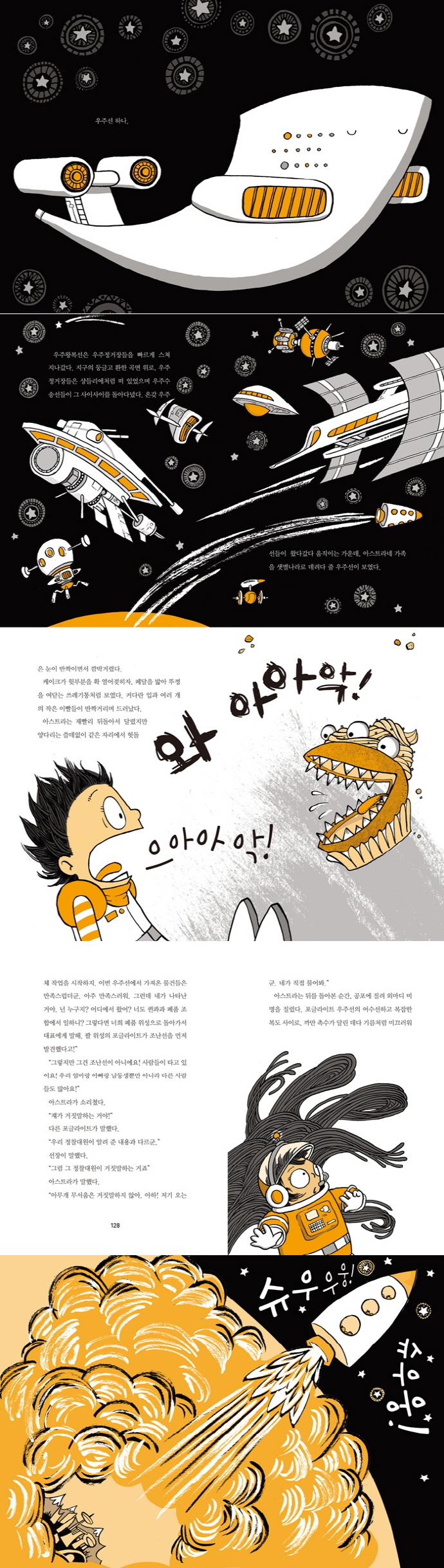 우주 케이크의 습격(블랙홀 판타지동화 1) 도서 상세이미지
