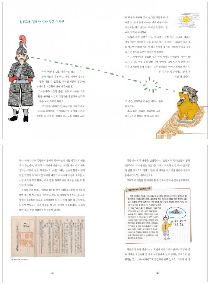 대한민국 독도 교과서 도서 상세이미지