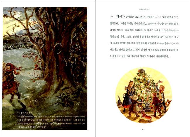 타샤의 크리스마스(양장본 HardCover) 도서 상세이미지