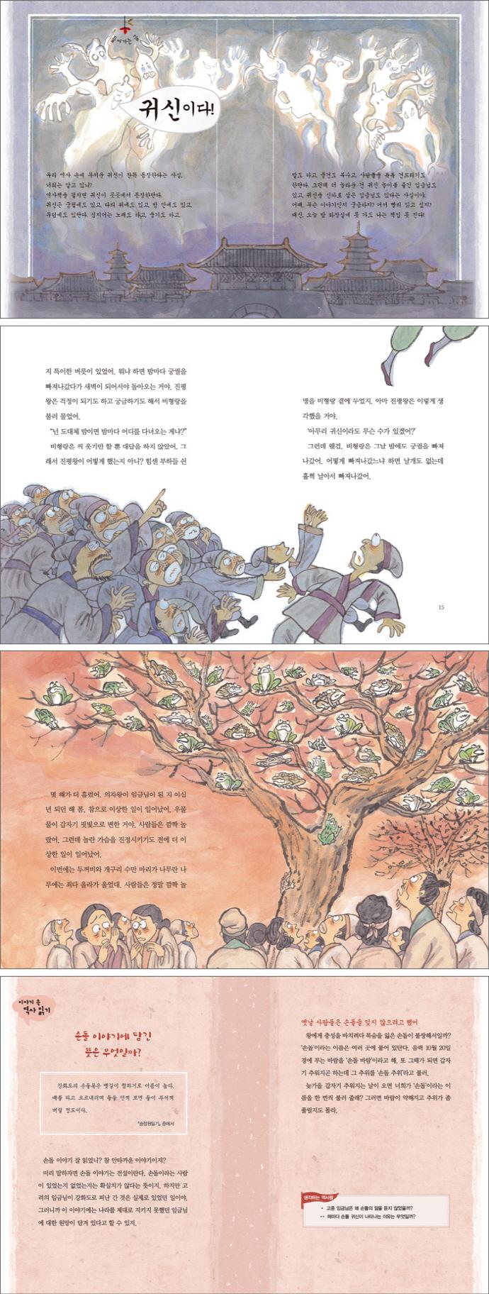 역사 속 귀신 이야기(무섭지만 자꾸 듣고 싶은)(이야기 역사왕 5) 도서 상세이미지