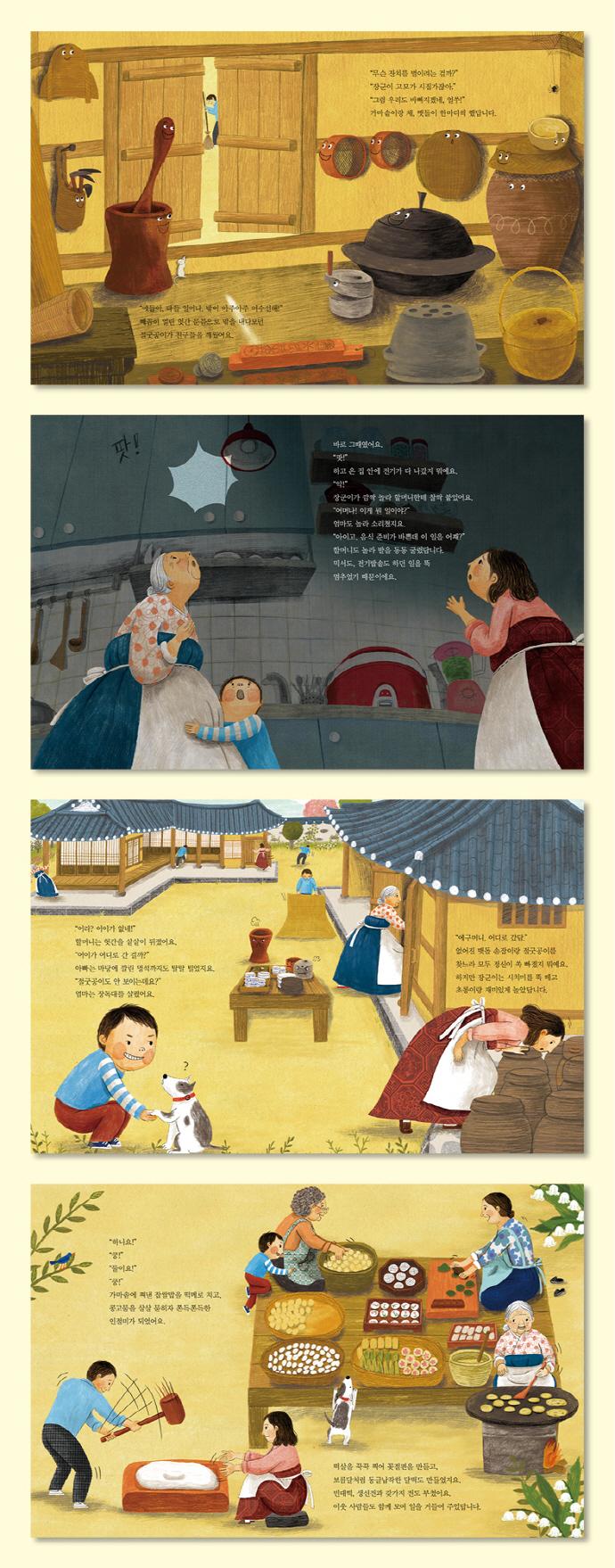 맷돌, 어이가 없네!(노란우산 전통문화 그림책 5)(양장본 HardCover) 도서 상세이미지