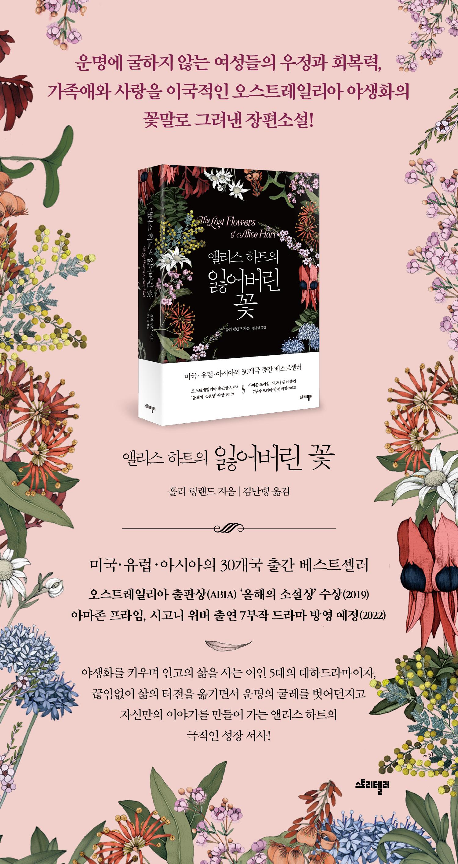 앨리스 하트의 잃어버린 꽃 도서 상세이미지