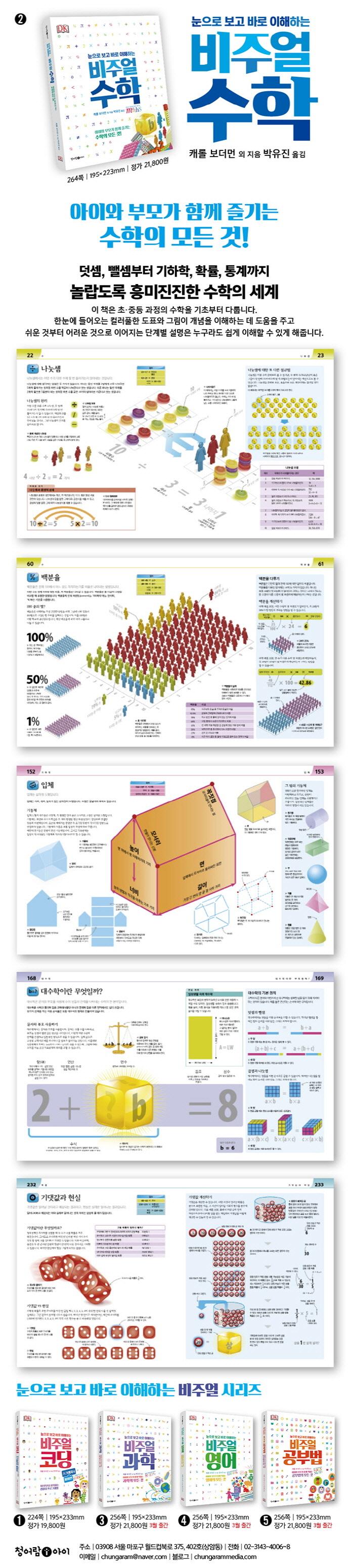 비주얼 수학(눈으로 보고 바로 이해하는 비주얼 시리즈 2) 도서 상세이미지
