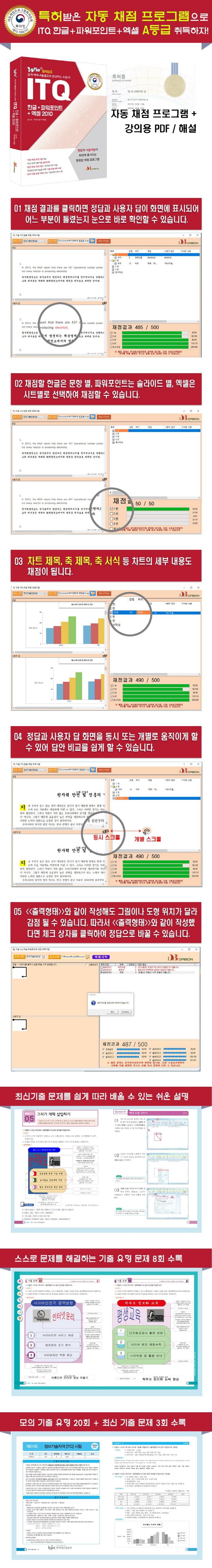 ITQ 한글+파워포인트+엑셀 2010 도서 상세이미지