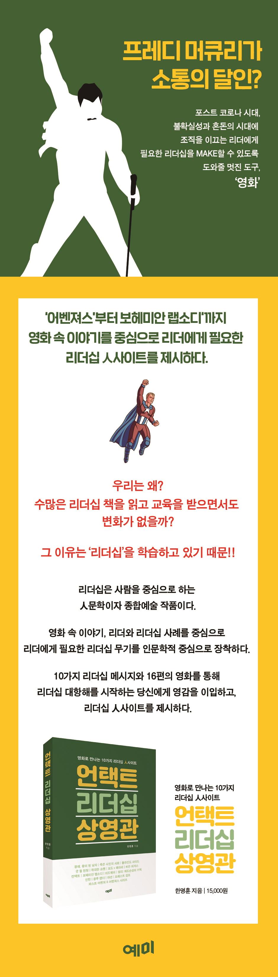 언택트 리더십 상영관 도서 상세이미지