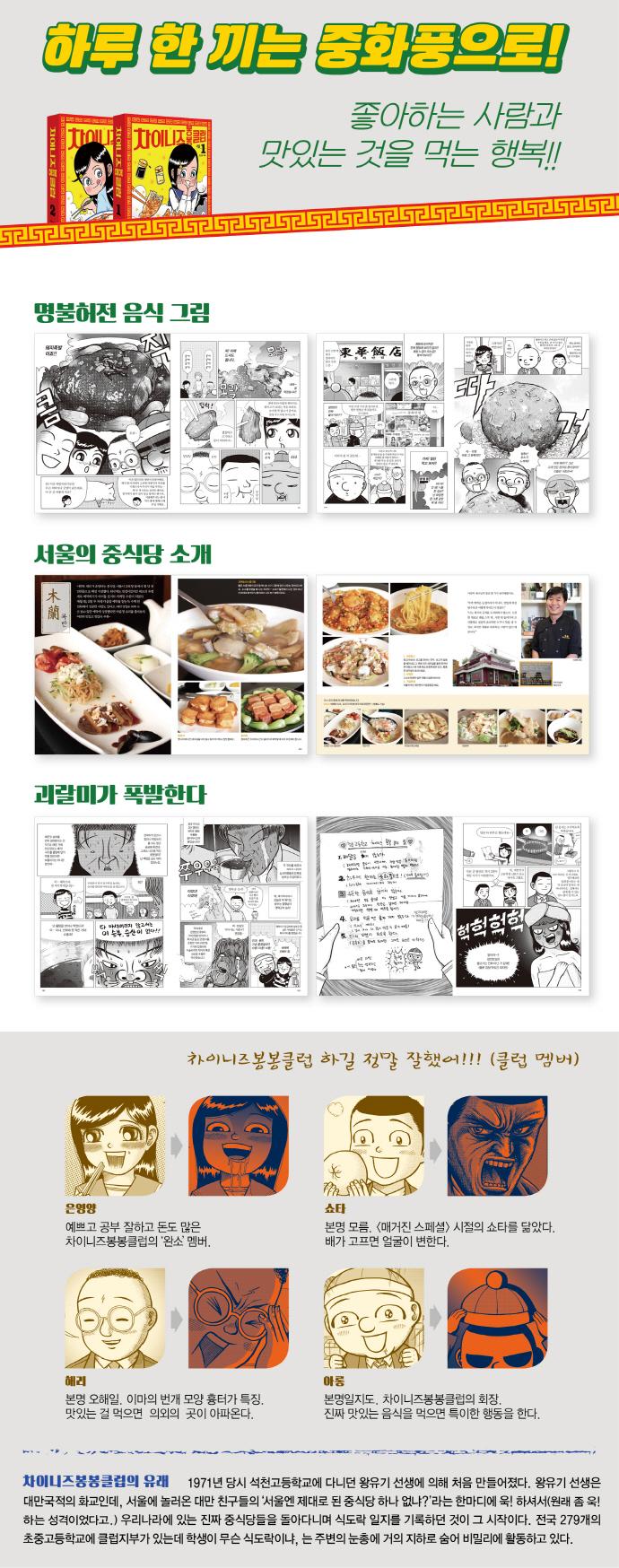 차이니즈 봉봉클럽 세트(전2권) 도서 상세이미지