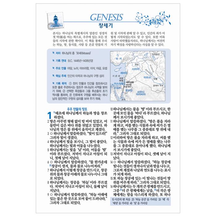 스탠다드 쉬운말성경(초코)(중)(가죽)(찬송가없음)(색인)(가죽) 도서 상세이미지
