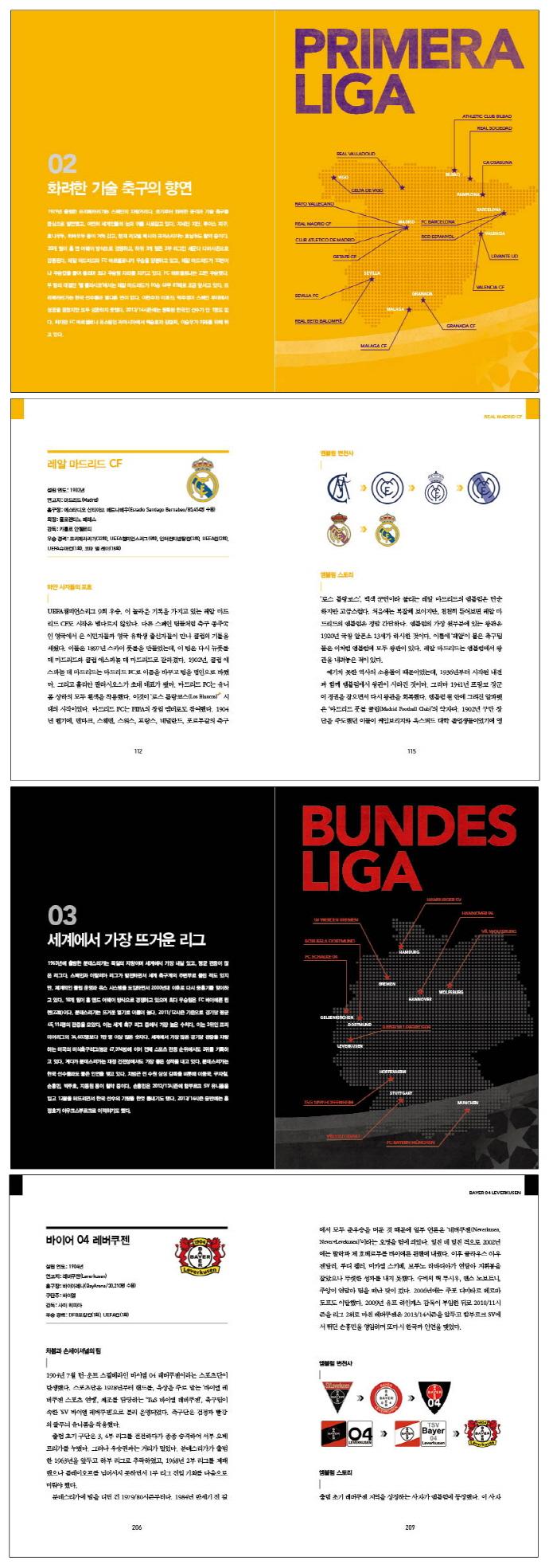 유럽 축구 엠블럼 사전(축구 엠블럼 사전 시리즈) 도서 상세이미지