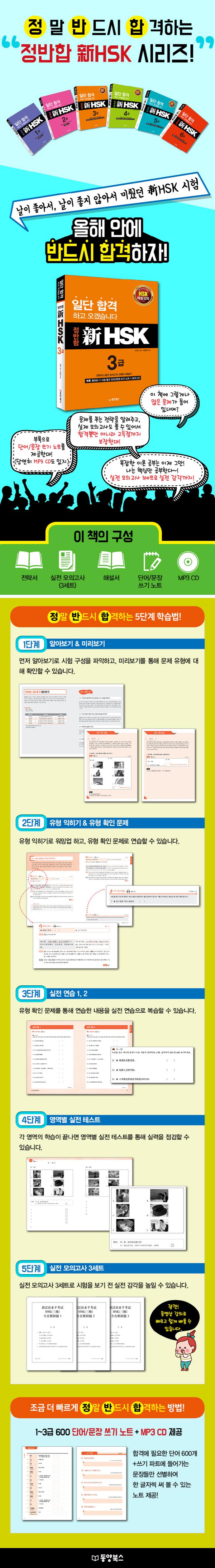 정반합 신HSK 3급(CD1장포함) 도서 상세이미지