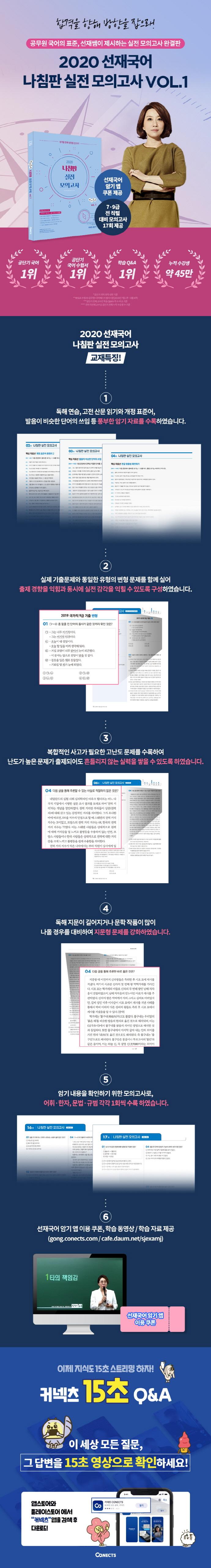 선재국어 나침판 실전 모의고사 vol. 1(2020) 도서 상세이미지