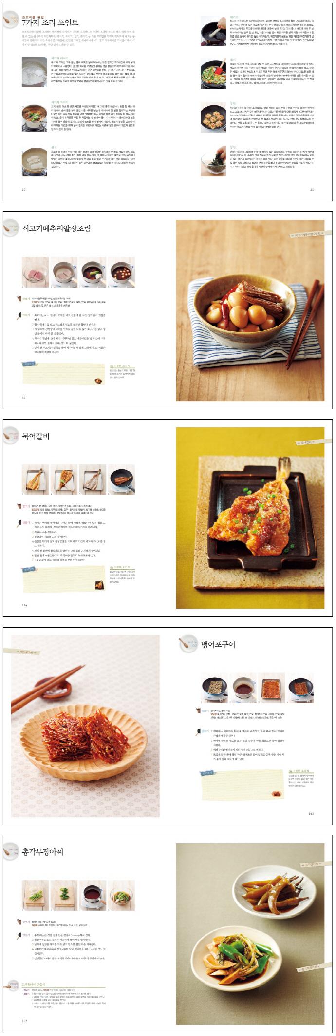 쉬운 반찬(나의 첫 번째 요리 선생님) 도서 상세이미지