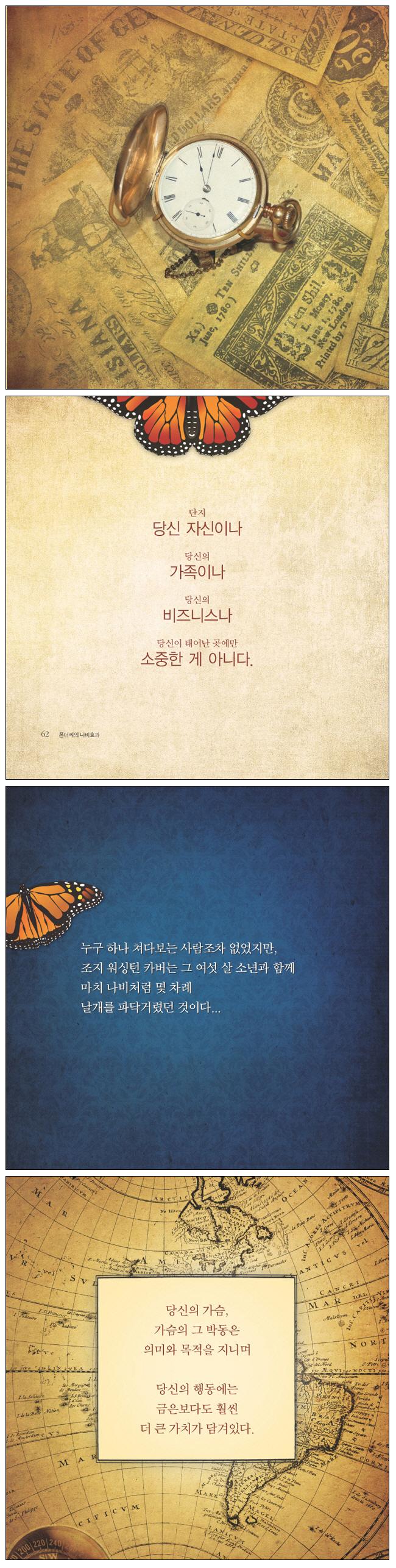 나비효과(폰더씨의)(양장본 HardCover) 도서 상세이미지