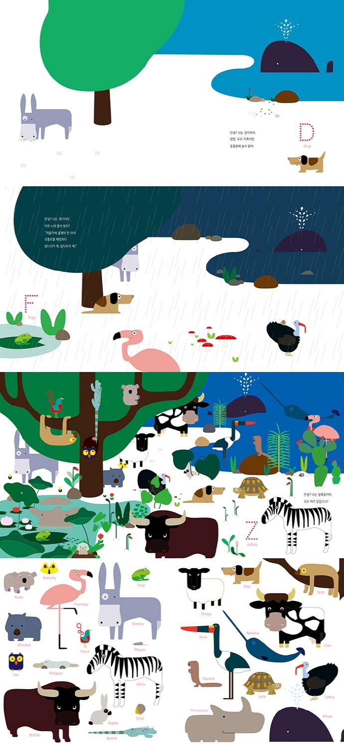 나를 찾아봐, ABC동물원(푸른숲 그림책 34)(양장본 HardCover) 도서 상세이미지