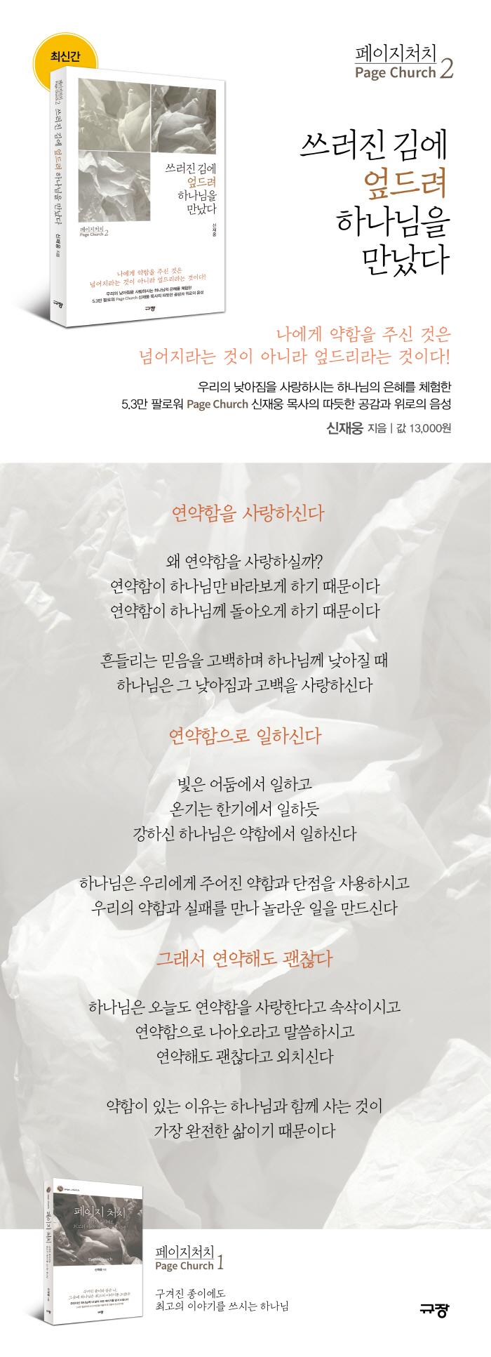 페이지 처치. 2: 쓰러진 김에 엎드려 하나님을 만났다 도서 상세이미지