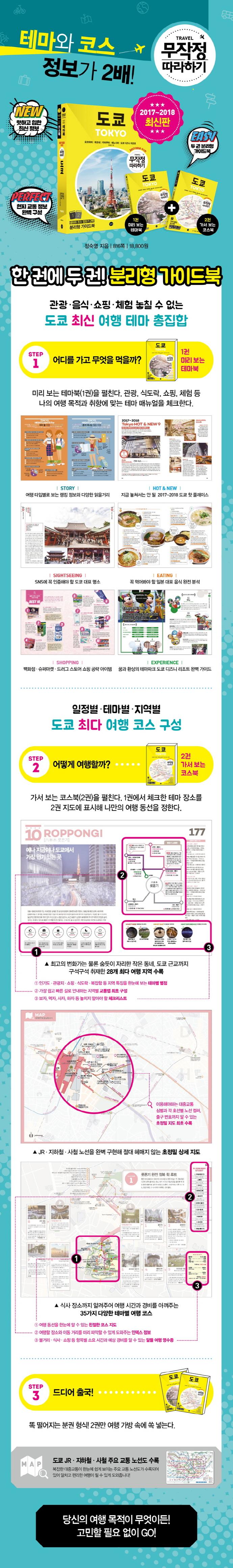 무작정 따라하기 도쿄(2017-2018) 도서 상세이미지