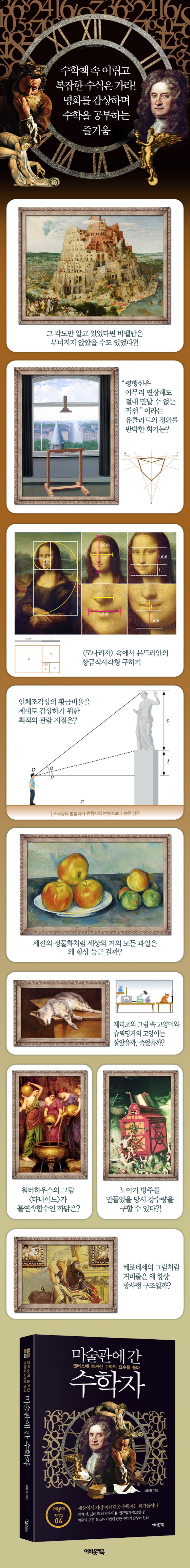 미술관에 간 수학자(미술관에 간 지식인 시리즈 4) 도서 상세이미지
