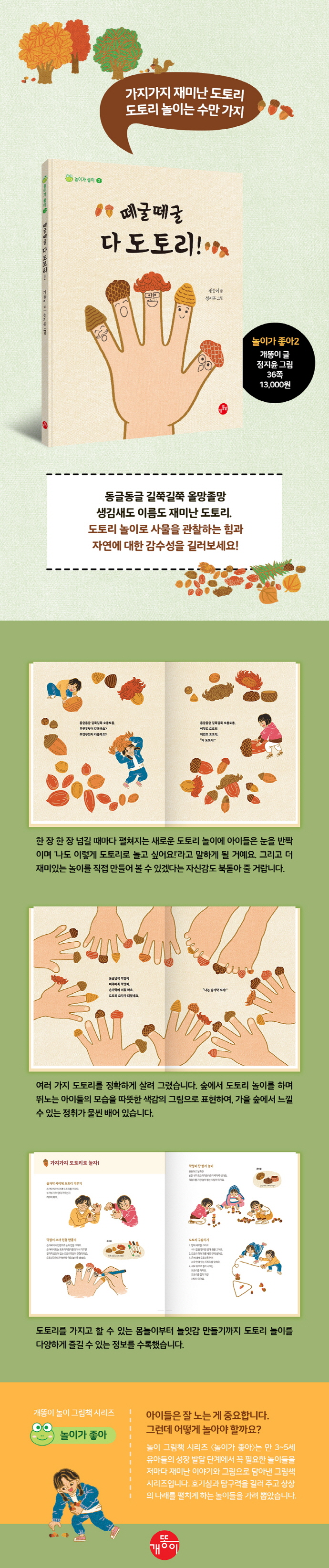 떼굴떼굴 다 도토리(놀이가 좋아 2) 도서 상세이미지