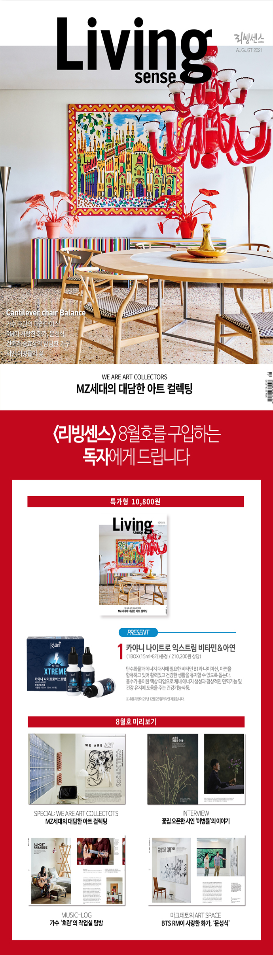 리빙센스(2020년8월호)(A형) 도서 상세이미지