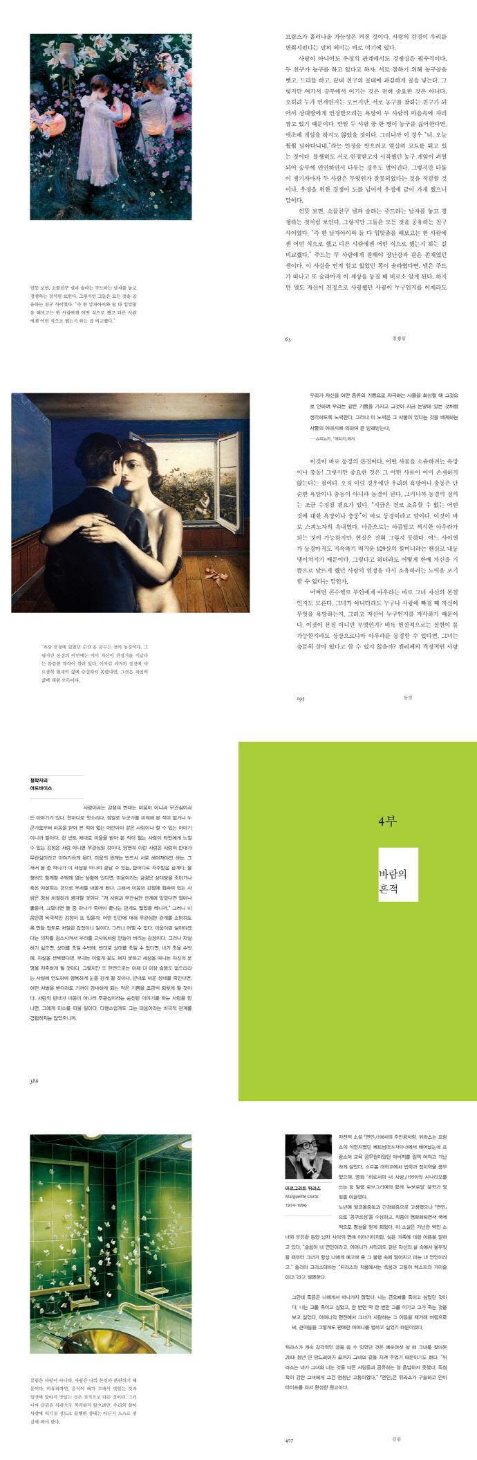 감정수업(강신주의) 도서 상세이미지