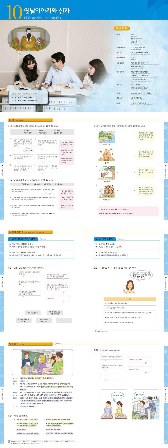 서울대 한국어 4B Student's Book(CD1장포함) 도서 상세이미지