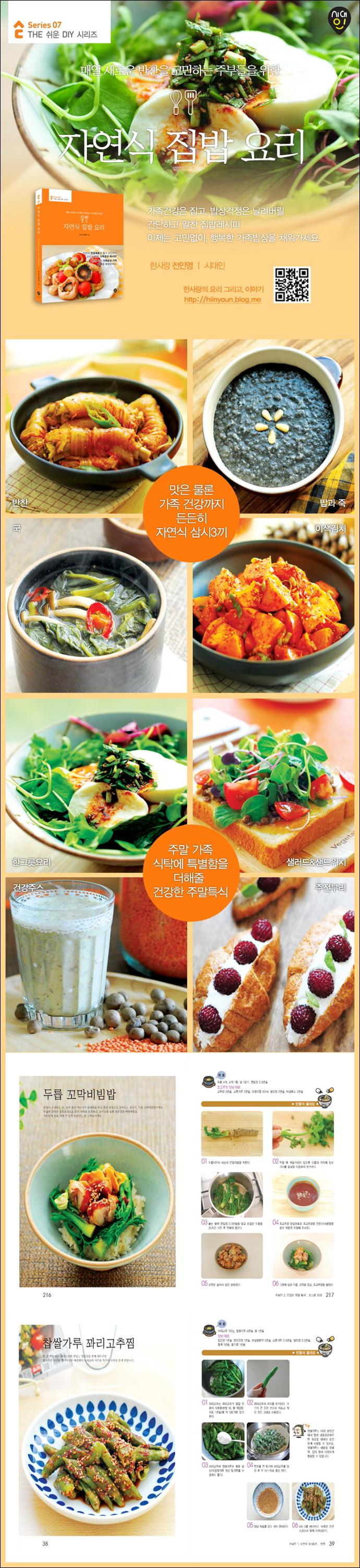 자연식 집밥 요리(The 쉬운 DIY 시리즈 7) 도서 상세이미지