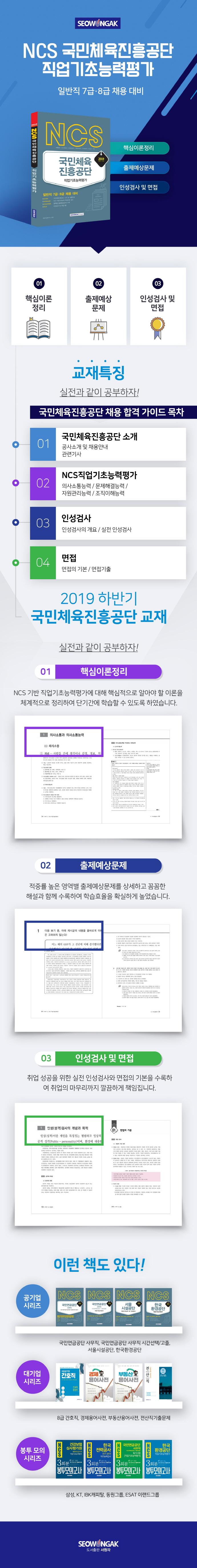 국민체육진흥공단 직업기초능력평가(2019 하반기)(NCS) 도서 상세이미지