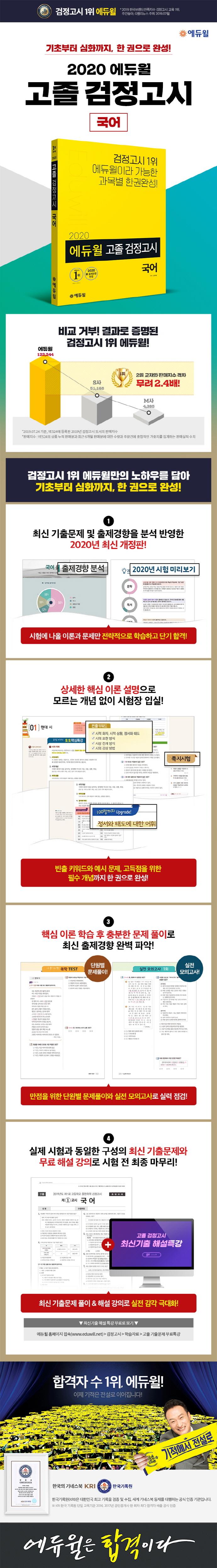 국어 고졸 검정고시(2020)(에듀윌) 도서 상세이미지