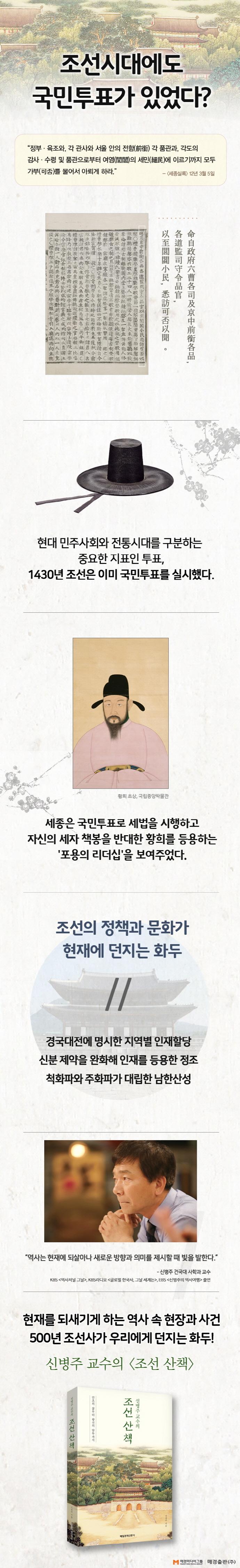 조선 산책(신병주 교수의) 도서 상세이미지