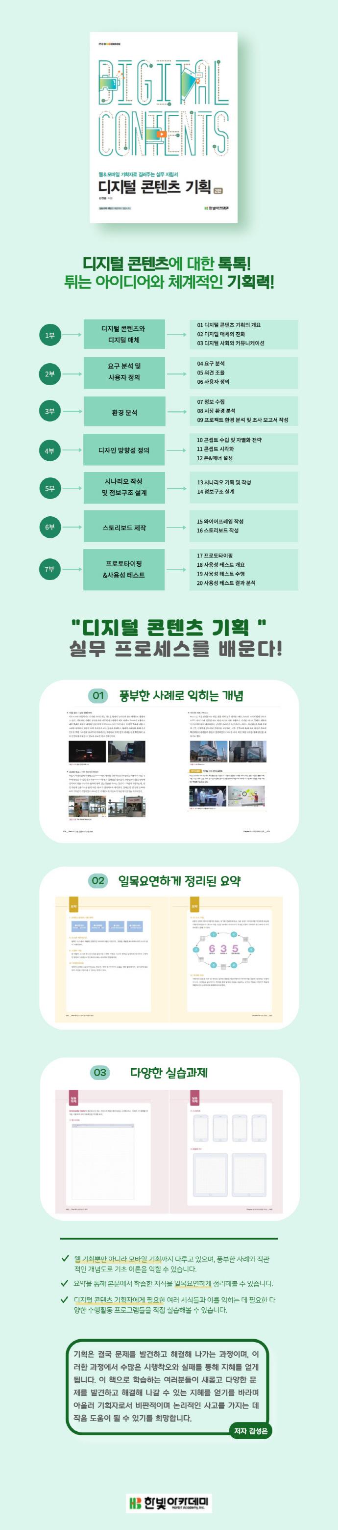 디지털 콘텐츠 기획(2판)(IT Cookbook) 도서 상세이미지