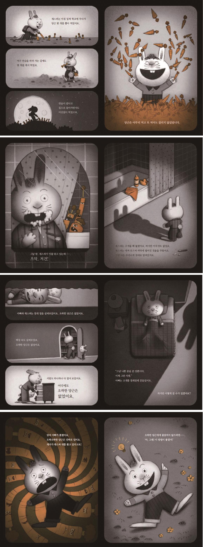 오싹오싹 당근(베스트 세계 걸작 그림책 20)(양장본 HardCover) 도서 상세이미지