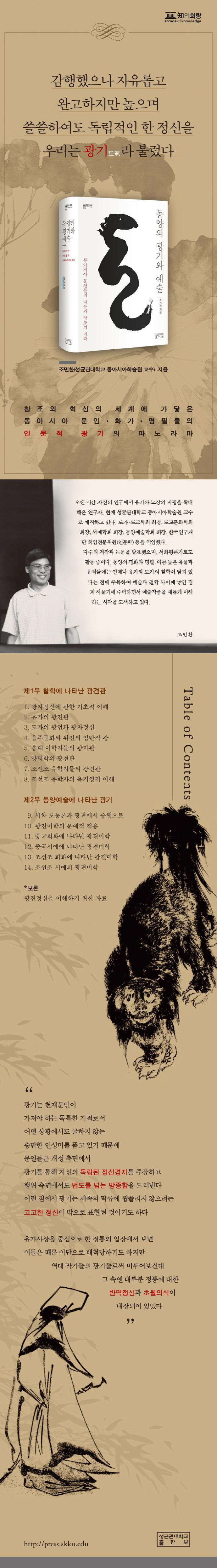 동양의 광기와 예술(지의회랑 15)(양장본 HardCover) 도서 상세이미지