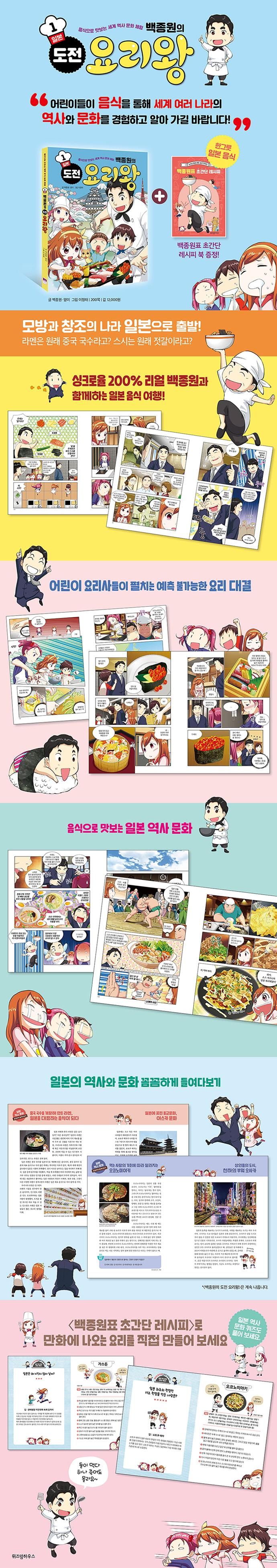 백종원의 도전 요리왕. 1: 일본 도서 상세이미지