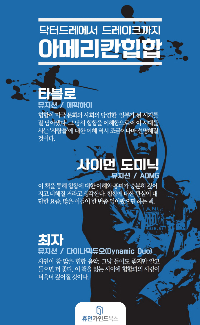 아메리칸힙합 세트(전2권) 도서 상세이미지