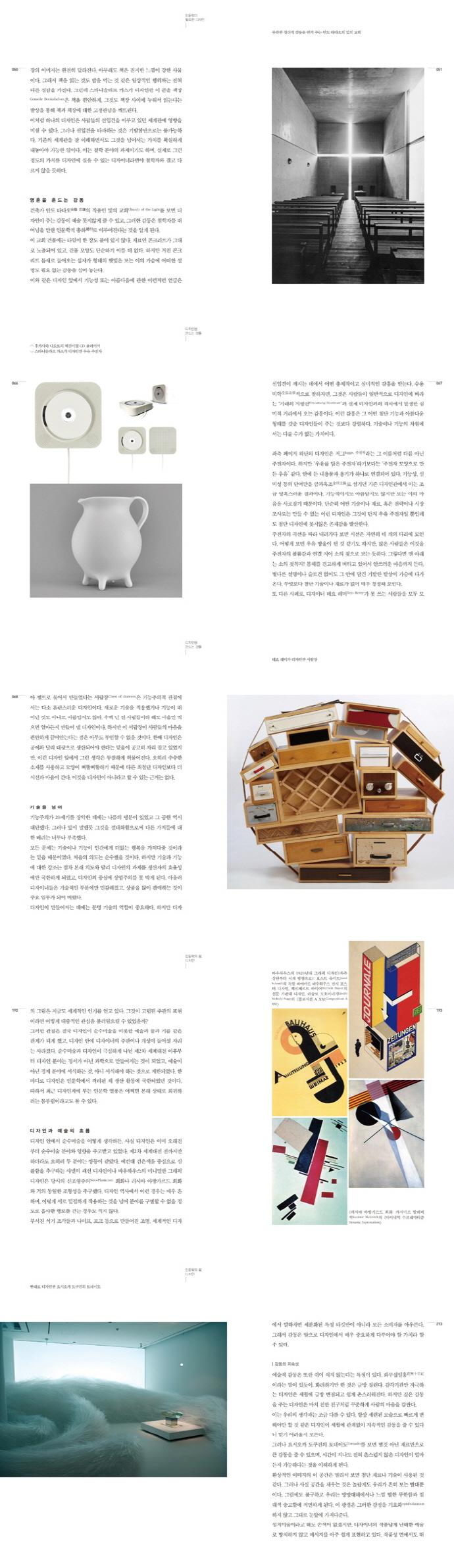 디자인 인문학 도서 상세이미지