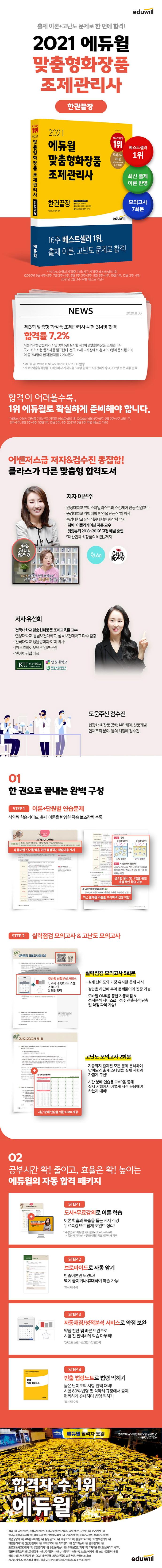 맞춤형화장품 조제관리사 한권끝장(2021)(에듀윌) 도서 상세이미지