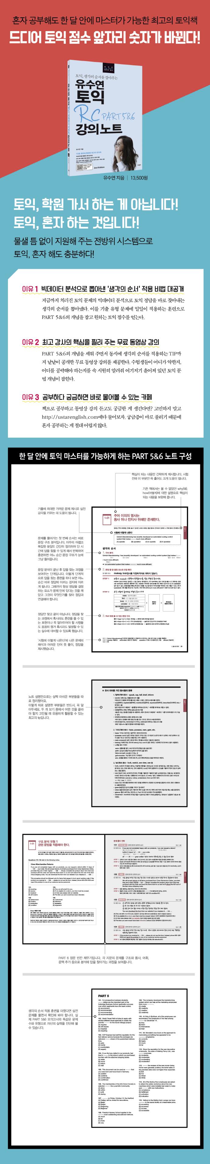유수연 토익 RC PART 5&6 강의노트 도서 상세이미지