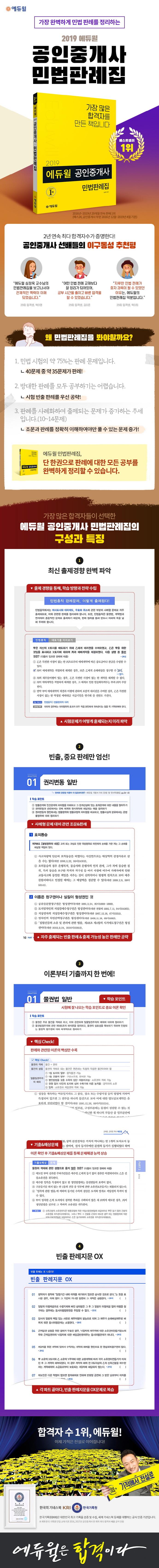 공인중개사 민법판례집(2019)(에듀윌) 도서 상세이미지